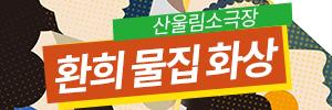 환희 물집 화상 (2019.04.09).jpg
