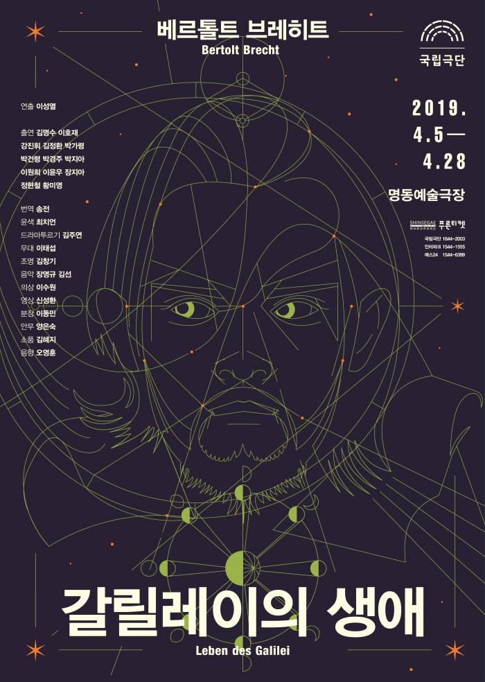 [국립극단 포스터]갈릴레이의 생애_190405-190428.jpg