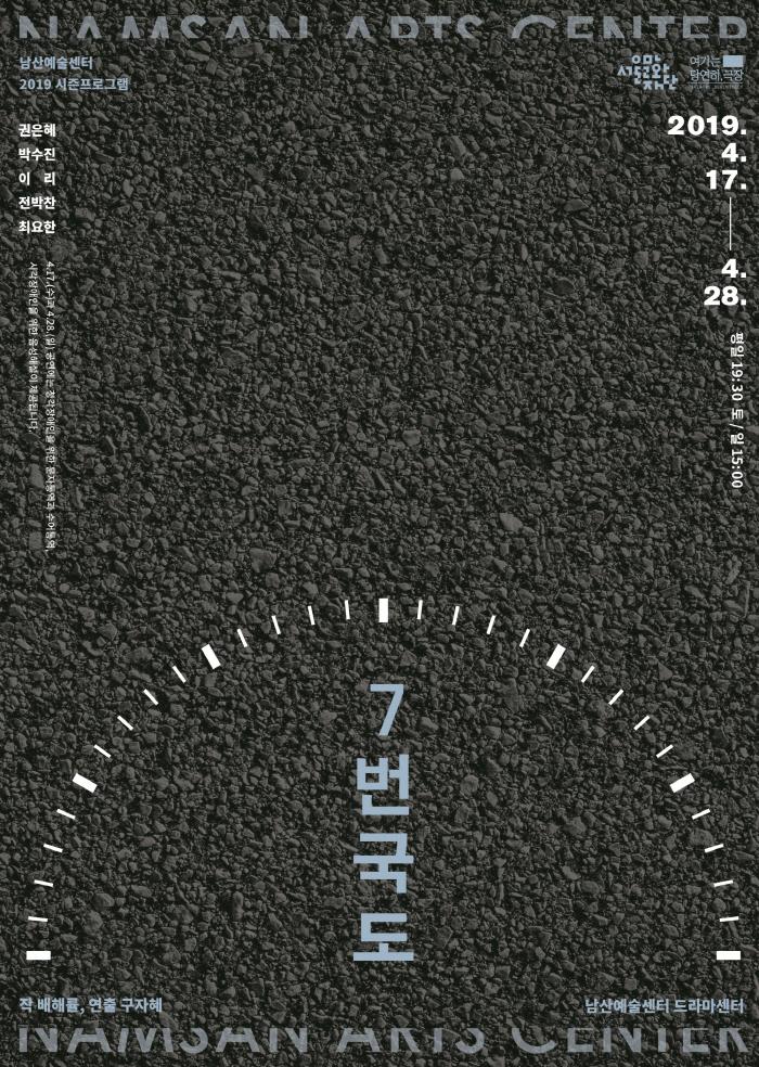 7번국도_포스터_최종_190312.jpg