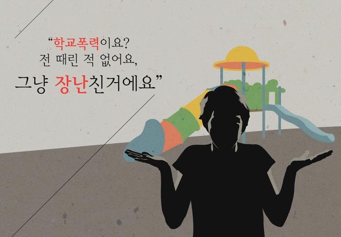 학교폭력예방_전광판_3차-04.jpg