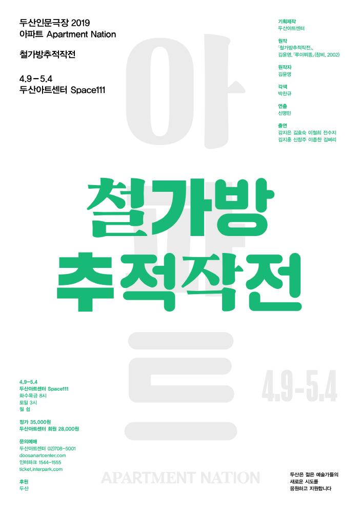 (포스터 White)철가방추적작전_두산인문극장2019_아파트_두산아트센터.png
