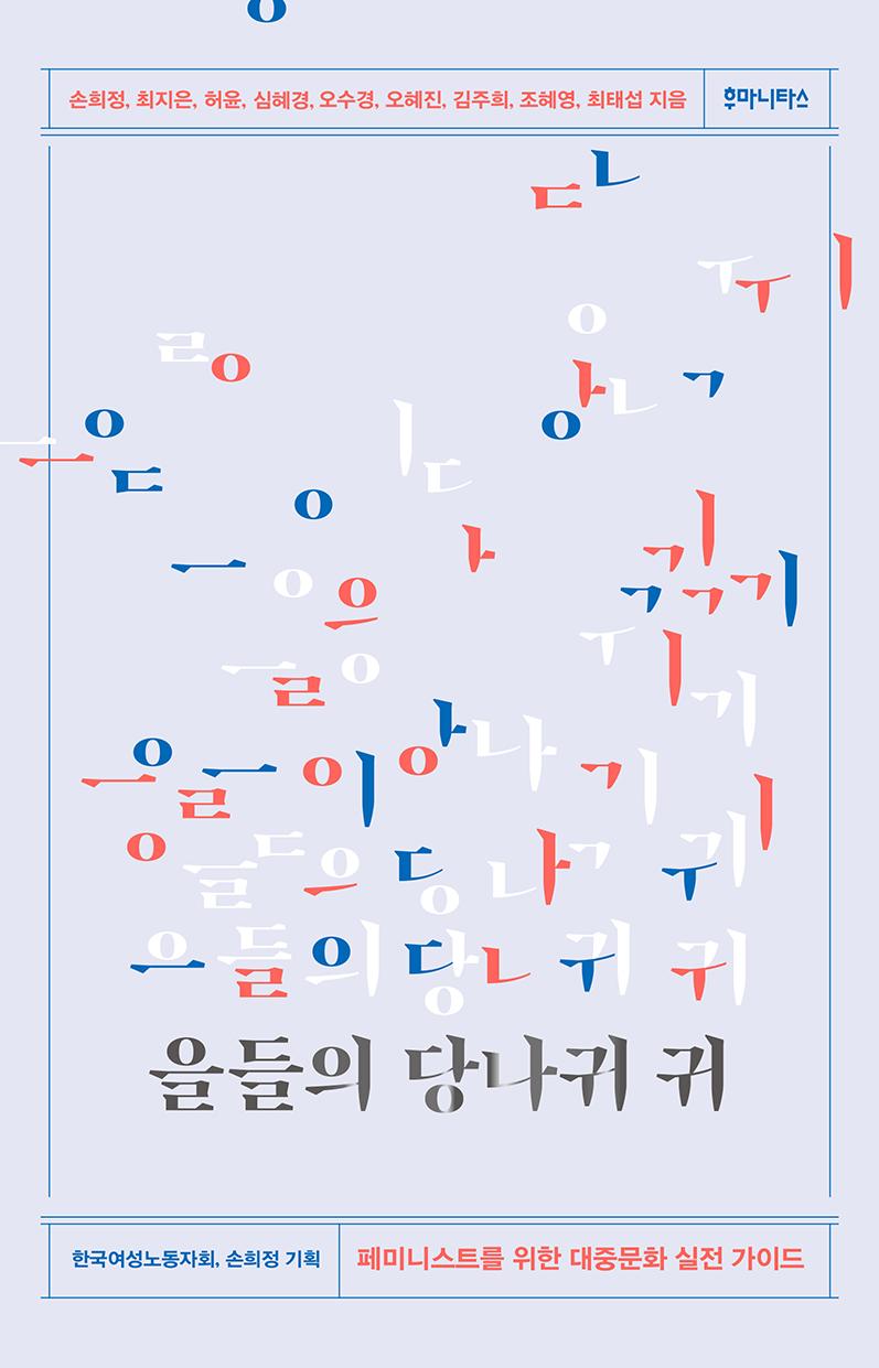을들의당나귀귀_표1.jpg