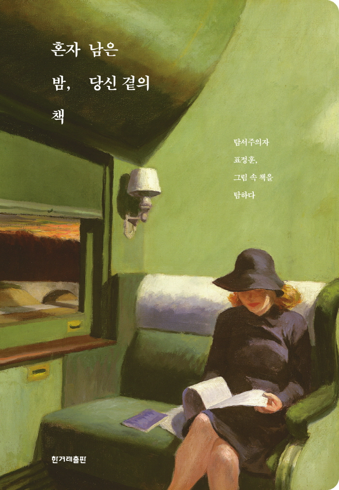 혼밤책-표지표1_최종.jpg