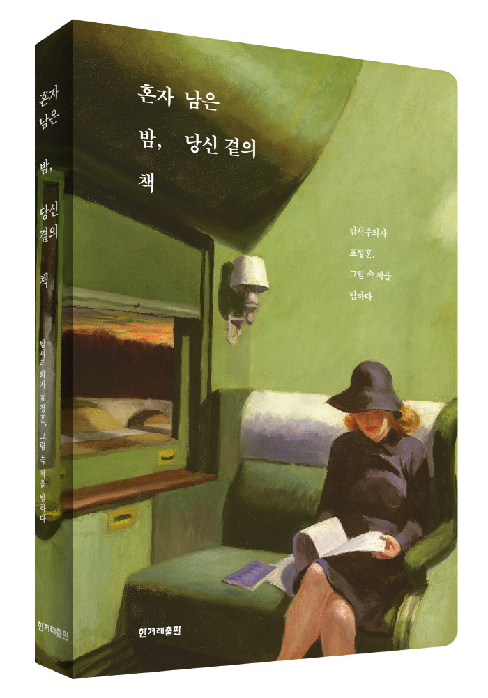 혼밤책-표지입체_최종.jpg