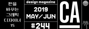 디자인 매거진 CA #244 (2019.05.13).jpg