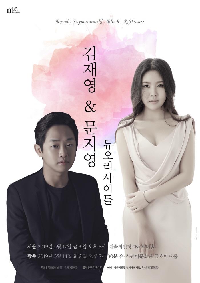 (최종)김재영 문지영 듀오 리사이틀_포스터.jpg
