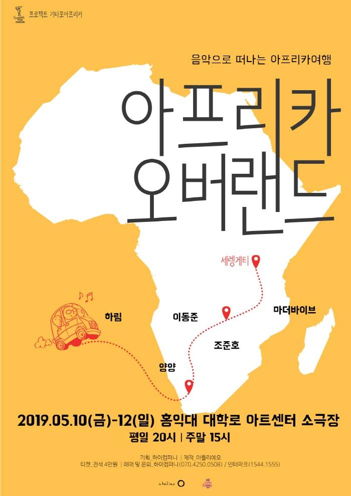2019아프리카오버랜드-포스터-최종.jpg