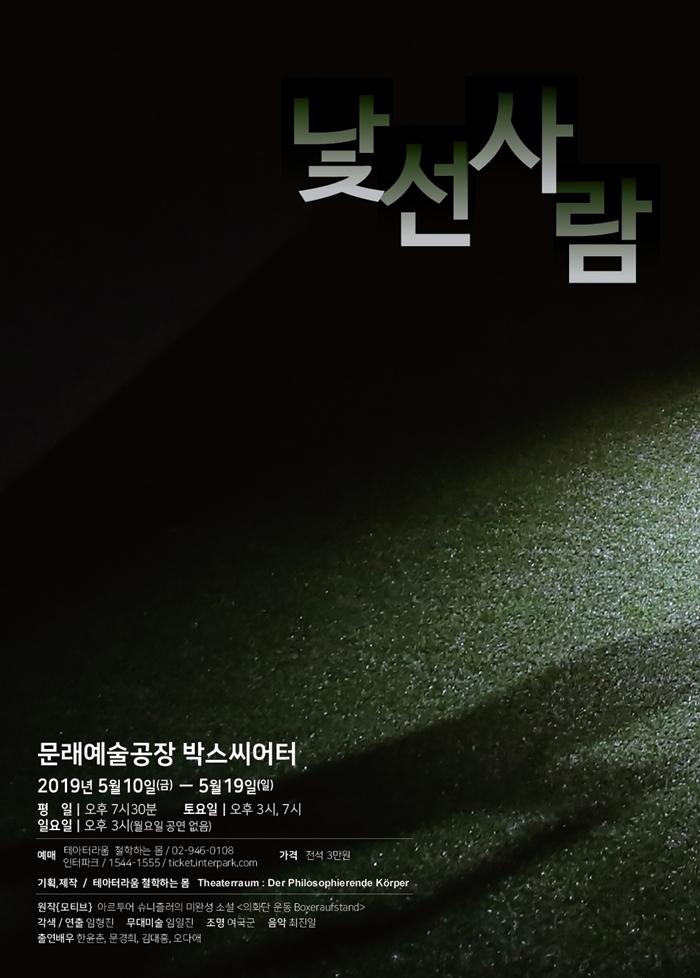 연극 [낯선 사람] 메인 포스터 (테아터라움 철학하는 몸).jpg