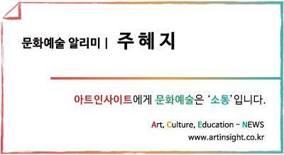 아트인사이트 문화예술알리미 태그.jpg