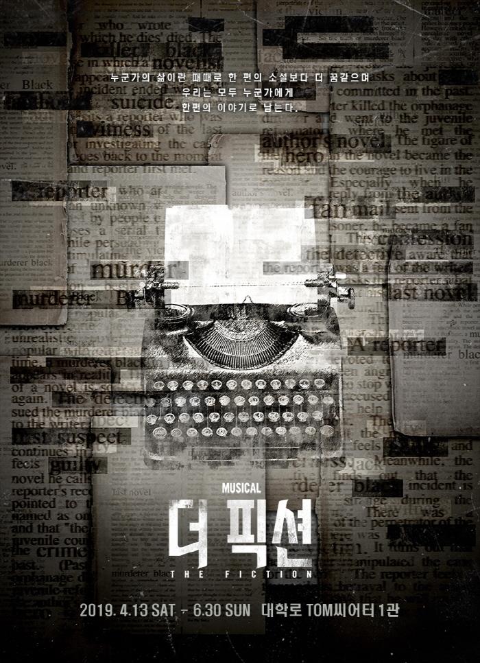 2019_뮤지컬_더픽션_포스터.jpg