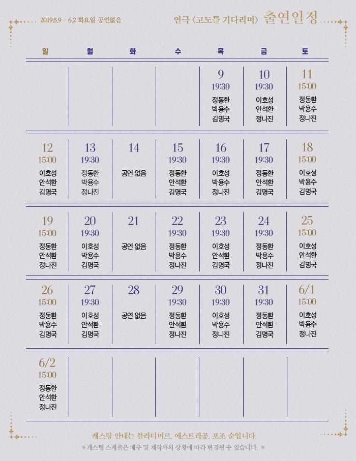 [국립극단]고도를 기다리며_배우 출연일정표.jpg