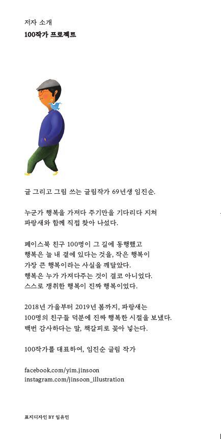 앞날개 소개글.JPG
