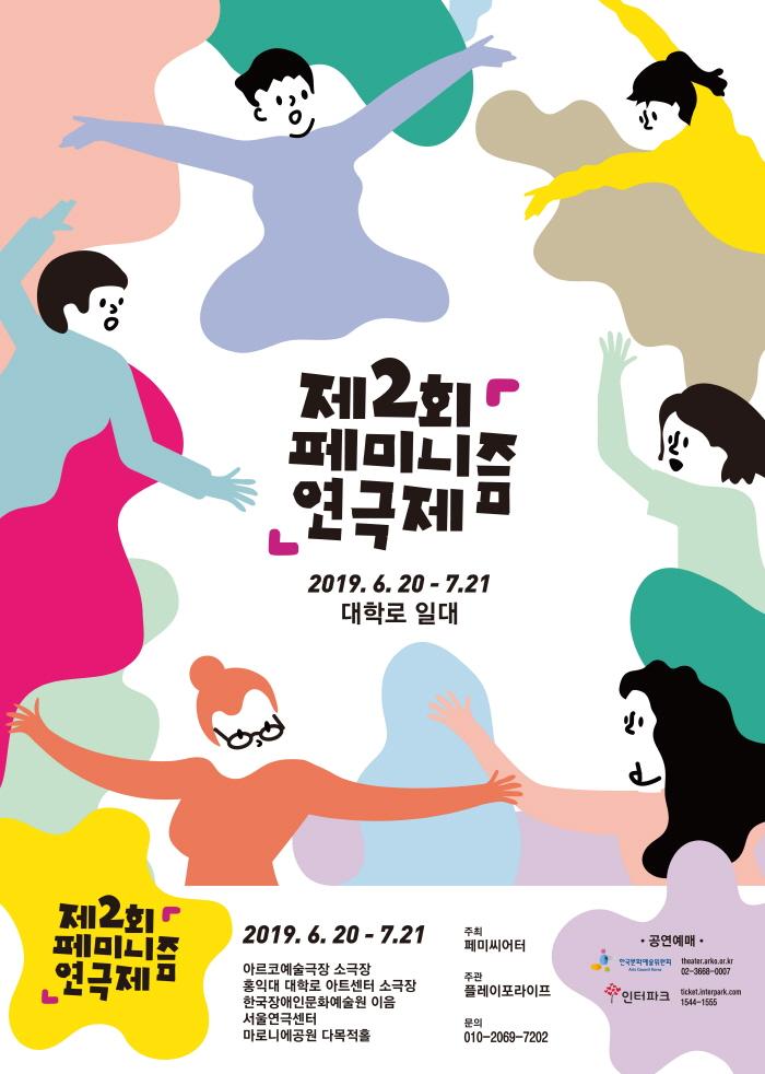 [포스터] 제2회 페미니즘 연극제.jpg