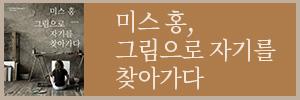 미스 홍, 그림으로 자기를 찾아가다.jpg