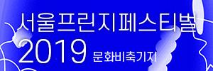 서울프린지페스티벌2019.jpg