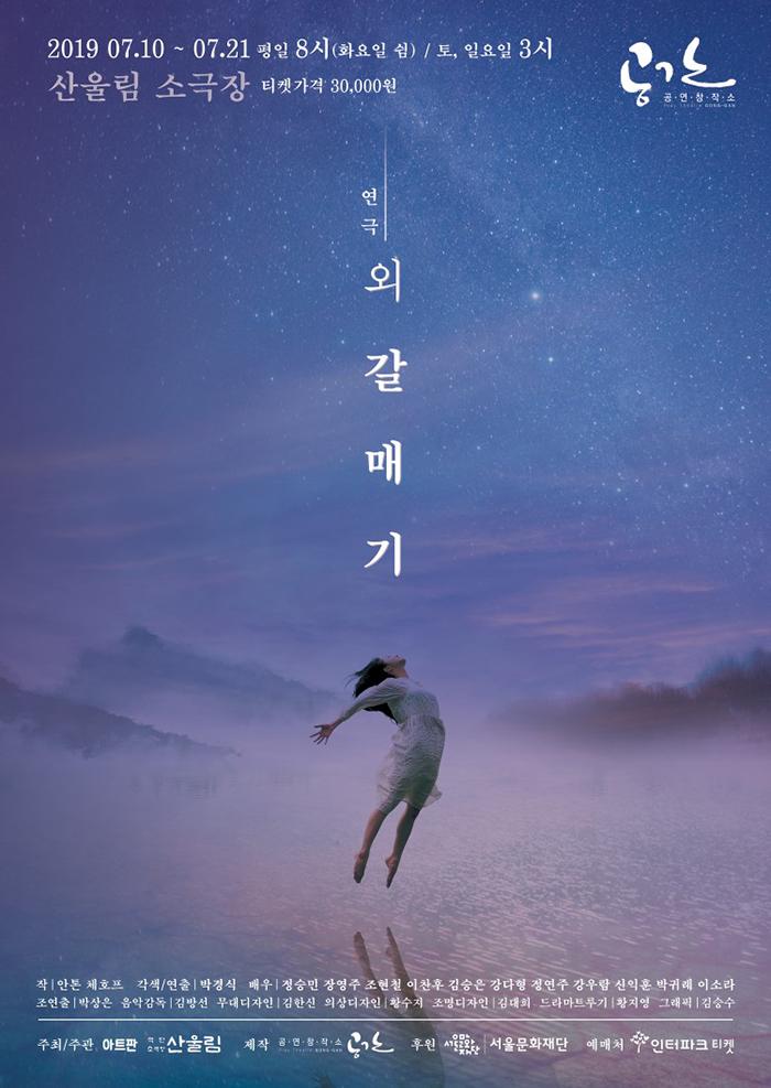외_갈매기_포스터.jpg