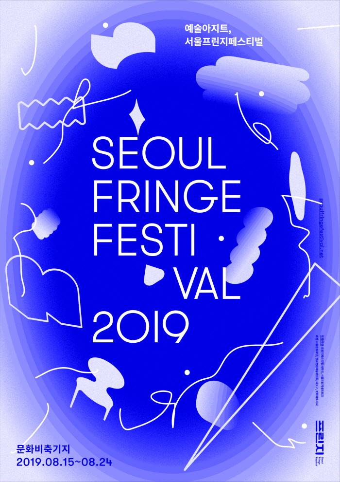 서울프린지페스티벌2019_공식포스터.jpg
