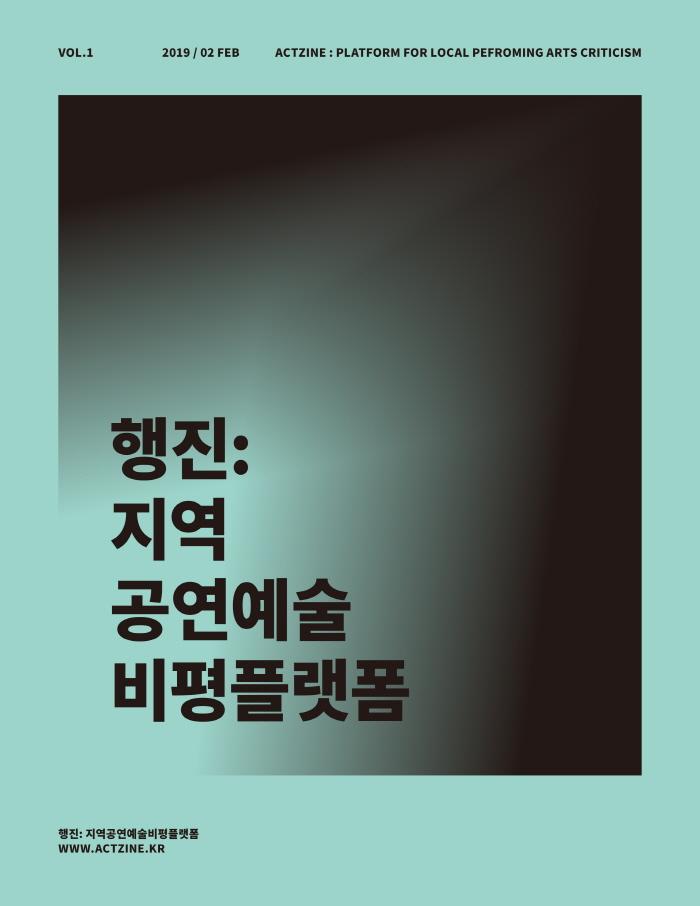 [크기변환]행진_지역공연예술비평플랫폼-Vol-1-표지.jpg