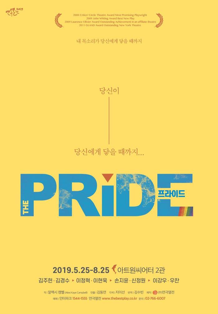 PRIDE_포스터.jpg