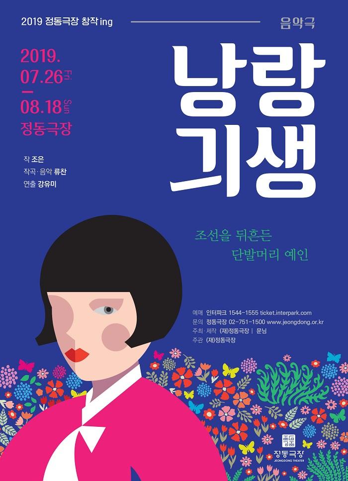 [정동극장] 창작ing 낭랑긔생_포스터.jpg