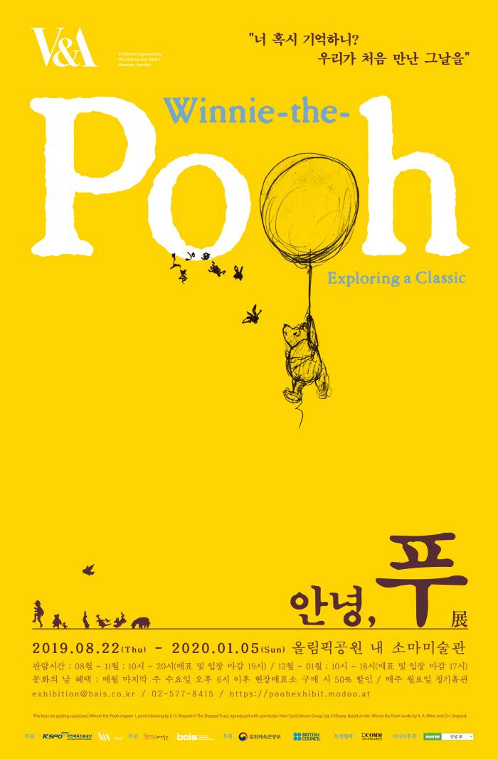 곰돌이 푸 전시회 포스터.jpg