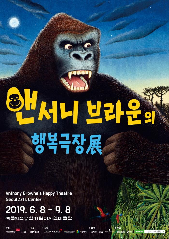 [앤서니브라운의 행복극장展] 포스터_웹용최종.jpg