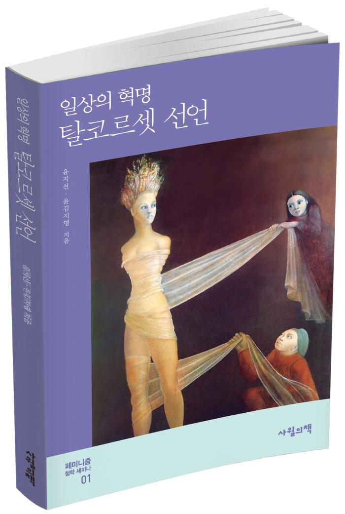 [표지]탈코르셋선언_책입체2.jpg