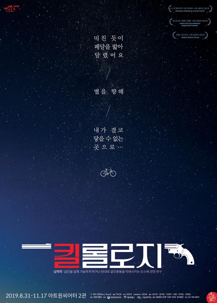 [연극열전] 킬롤로지 티저 포스터.jpg