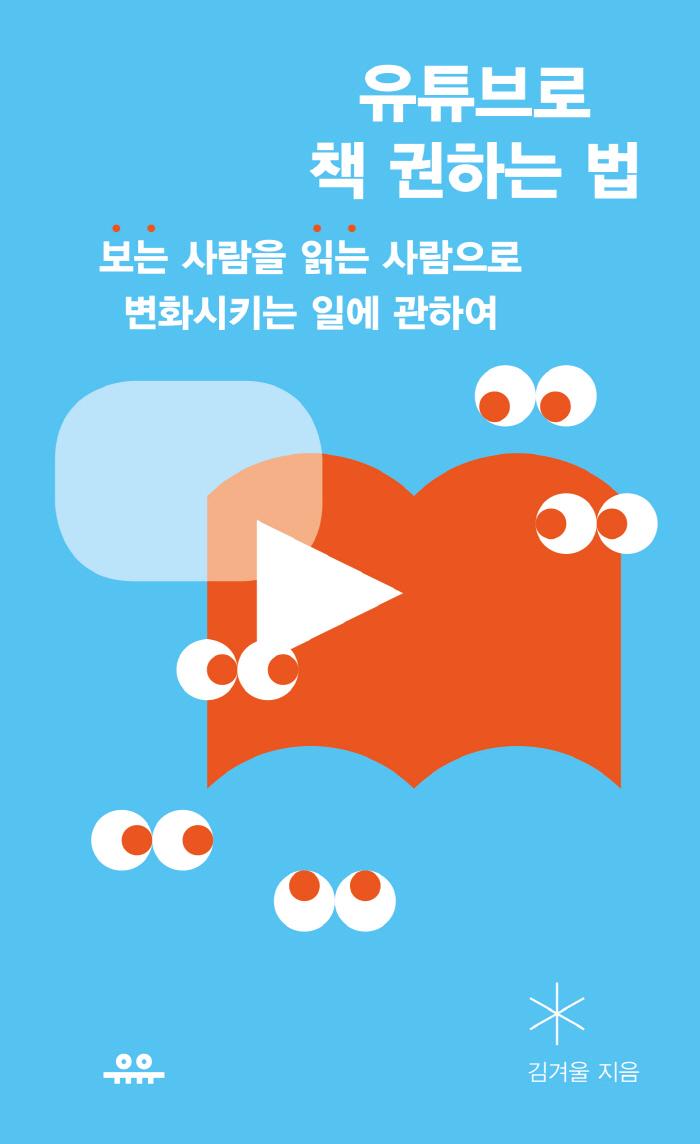 유튜브로 책 권하는 법.jpg