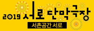 2019서로단막극장.jpg