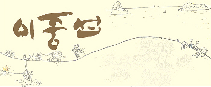 (10.10-12)이중섭 미술관 초청 전시.jpg
