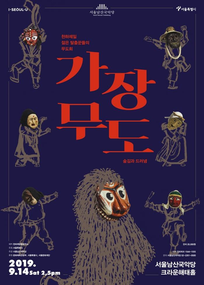 2019 우수공연공동기획_가장무도-숨김과 드러냄_포스터(최종).jpg