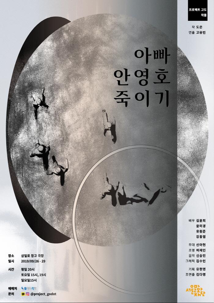 프로젝트고도_아빠안영호죽이기_포스터_최종.jpg