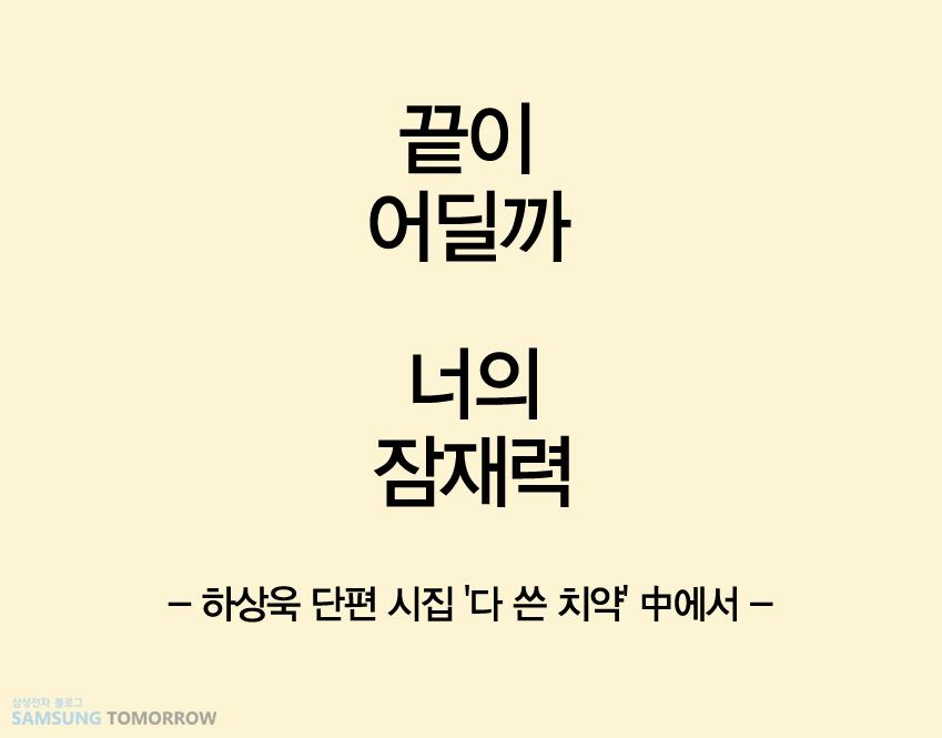 하상욱 시.jpg