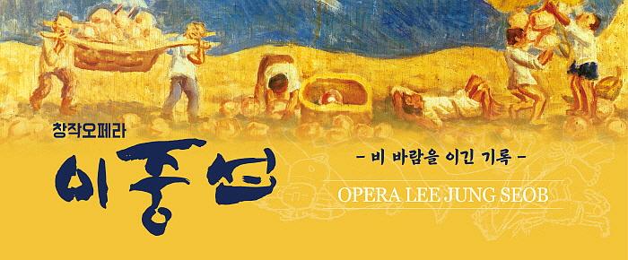 [크기변환](10.11-12)오페라 이중섭.jpg