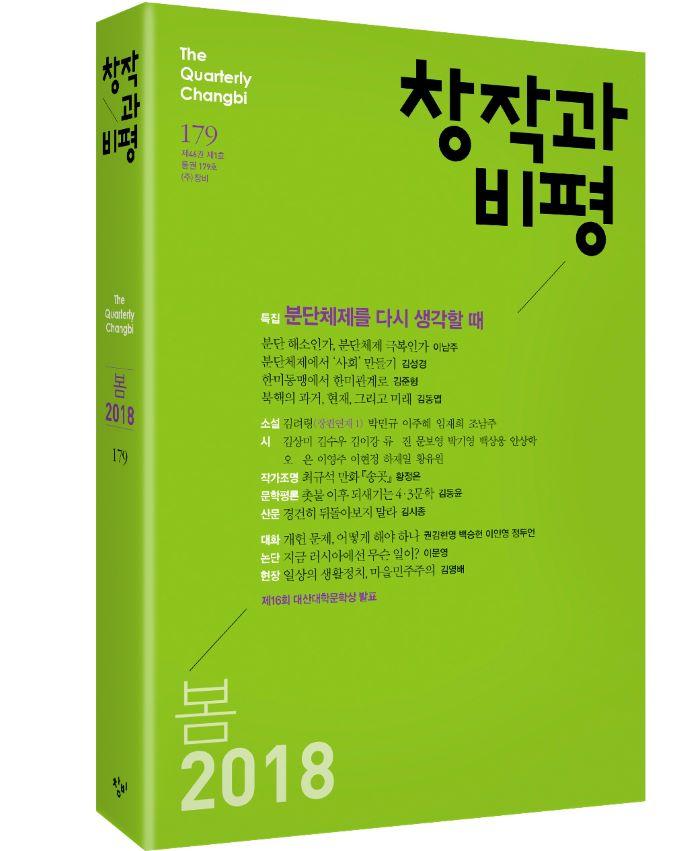 창작과비평179호_입체_계간지웹2.jpg