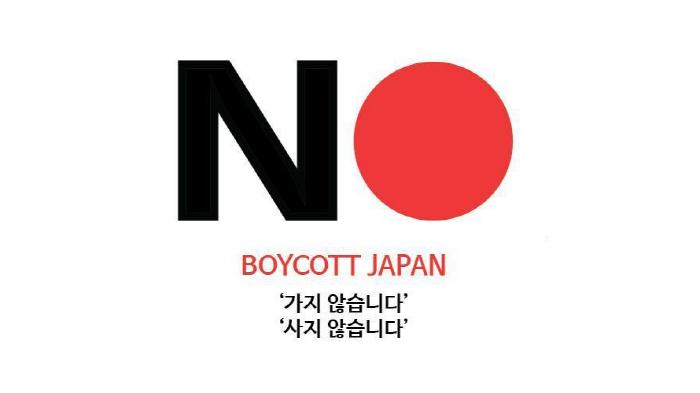 [크기변환]NO_JAPAN_BOYCOTT_JAPAN_%C0Ϻ%BB%C1%A6ǰ_%BAҸſ.png
