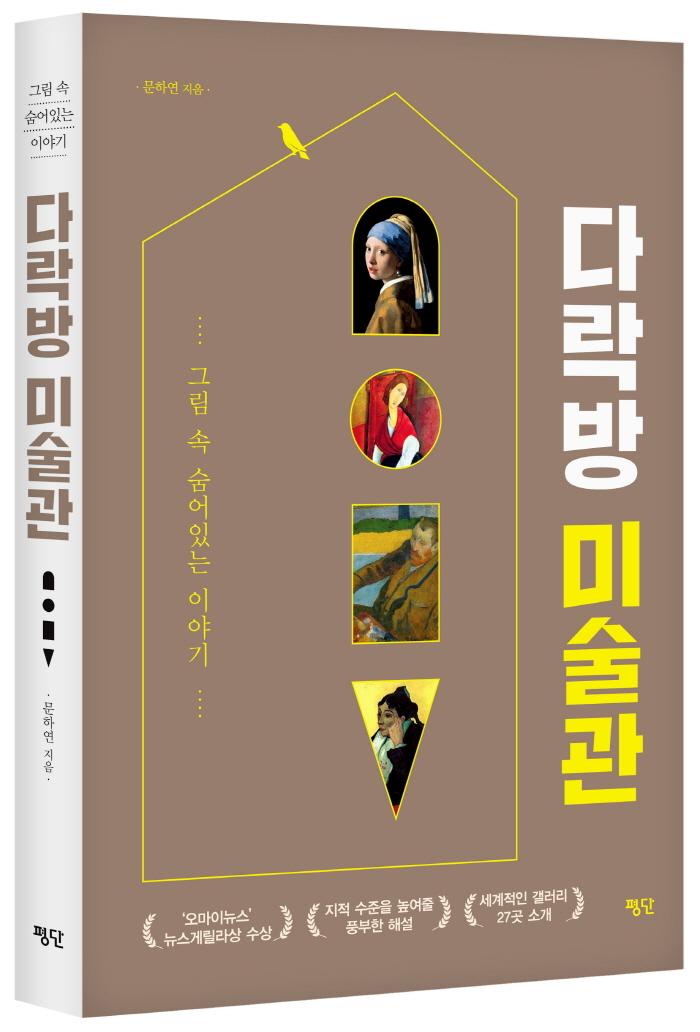 519-다락방 미술관_표지입체(대).jpg