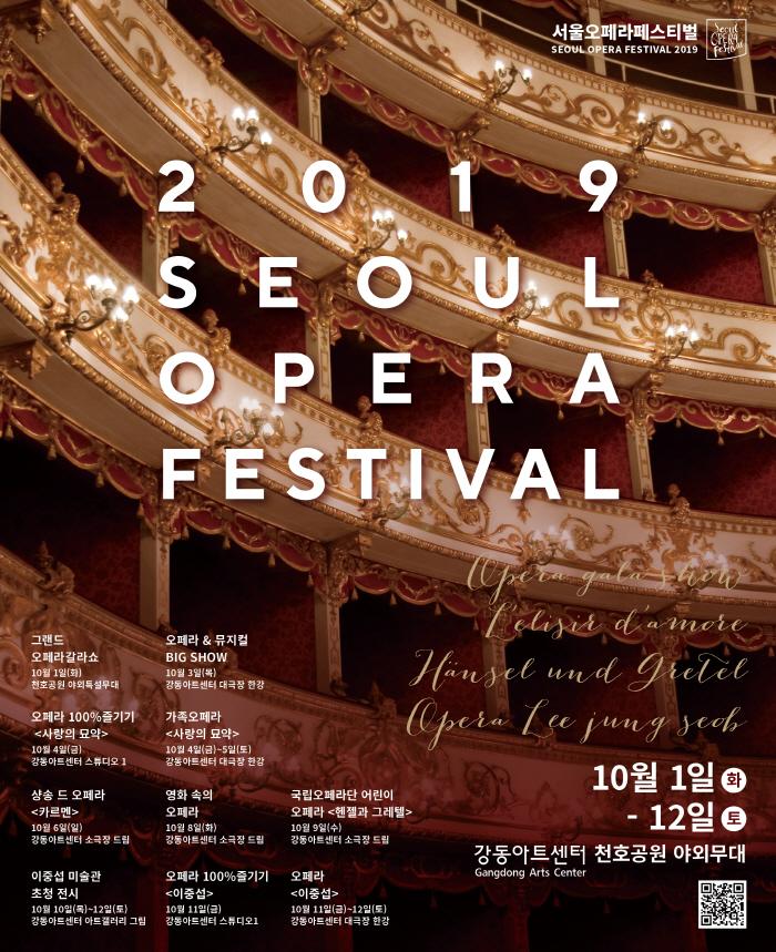 광고(220x270)-서울오페라페스티벌2019-01.jpg