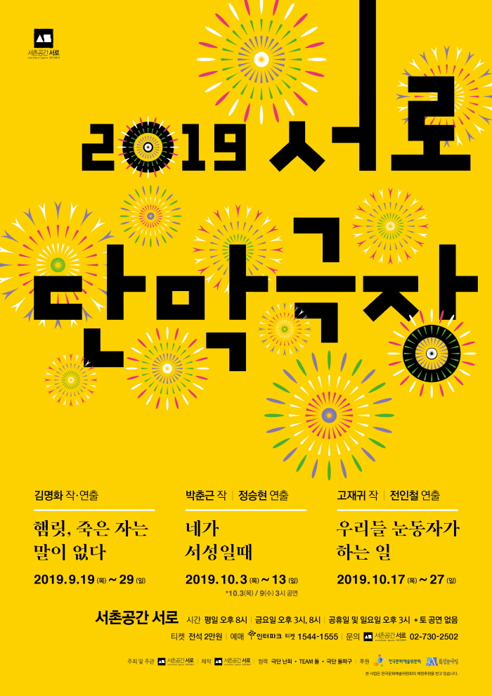 단막극장 포스터.jpg