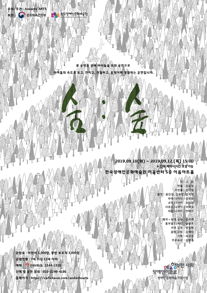 숨숲_포스터.jpg