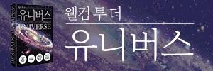 웰컴 투 더 유니버스.jpg