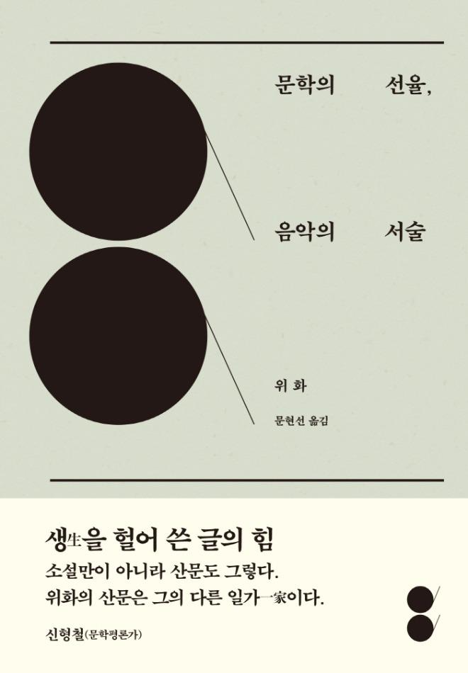 문학의 선율 음악의 서술 띠지 표1.jpg
