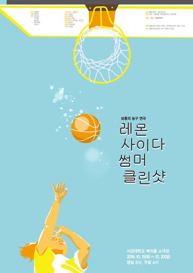 포스터_레몬사이다썸머클린샷01.jpg