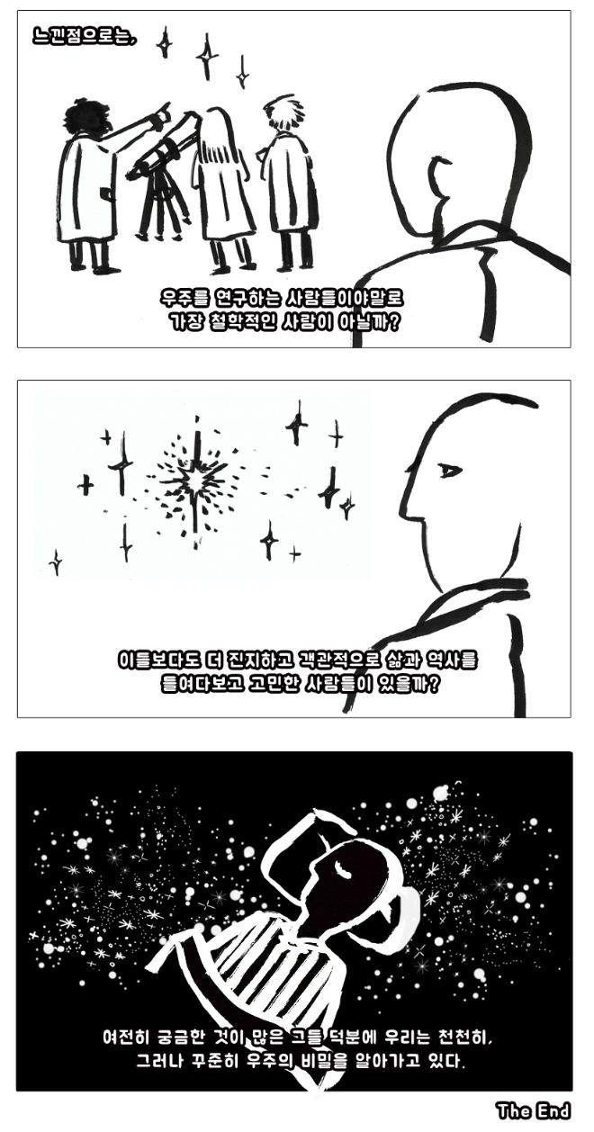 느낀점_end.jpg