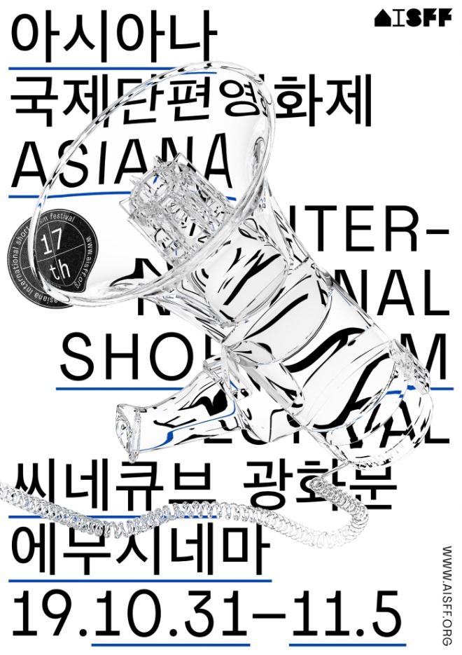AISFF2019_포스터 공개_0826_02.jpg