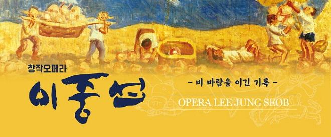 (10.11-12)오페라 이중섭.jpg