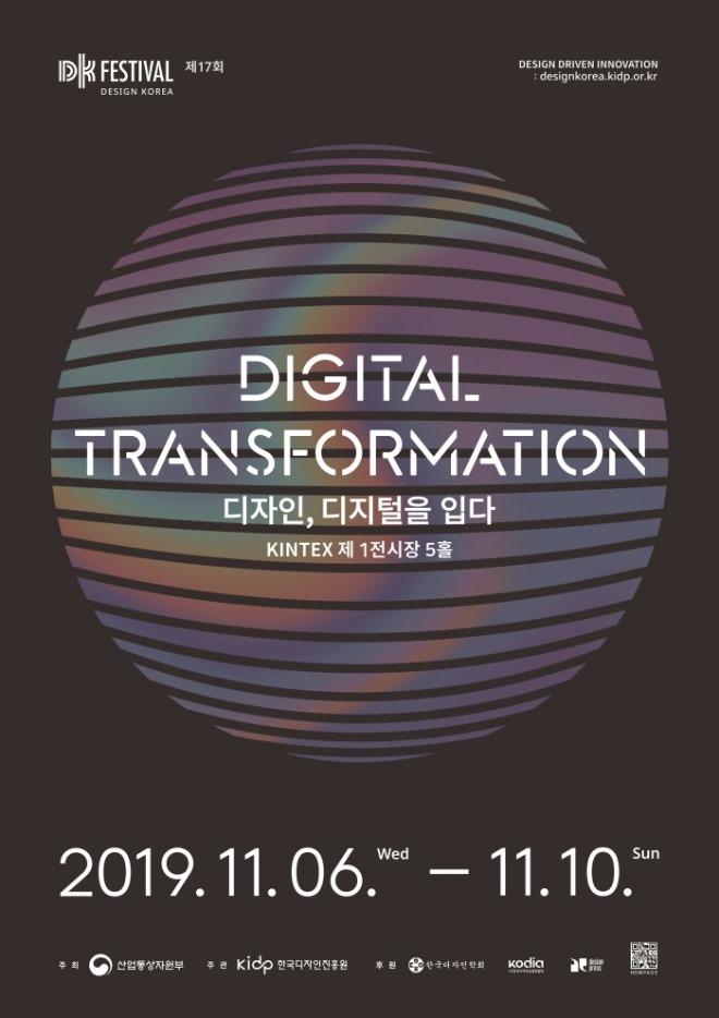 2019 디자인코리아 페스티벌 공식 포스터.jpg