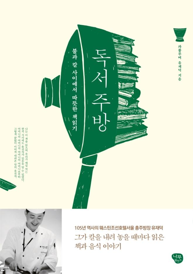 나무발전소-독서주방_평면표지(띠지유).jpg