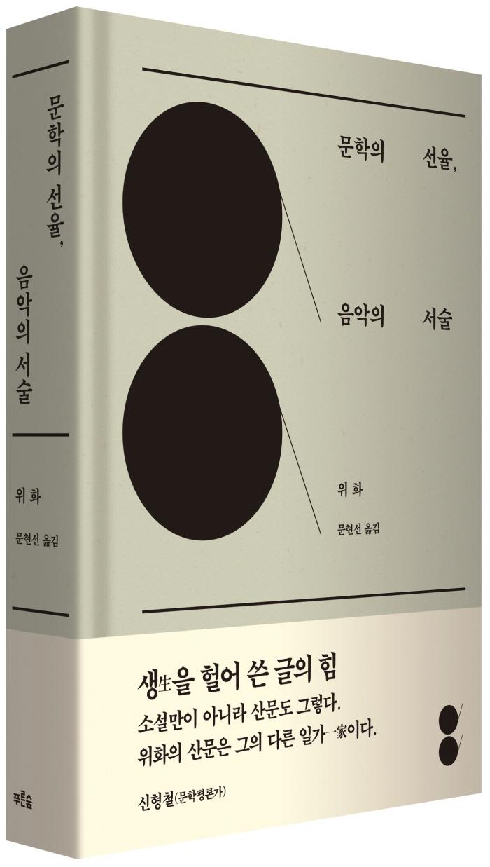 문학의선율 음악의서술 띠지 입체.jpg